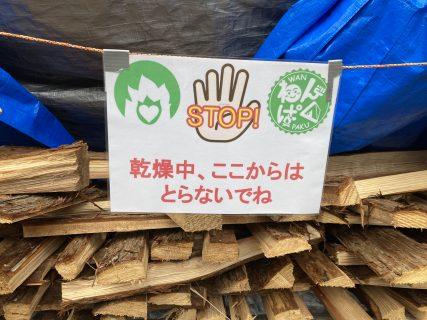 無料の薪の品質向上に取り組んでいます。